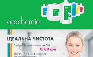 Качественные и доступные средства дезинфекции от компании Galit