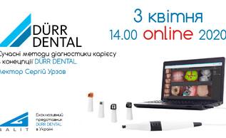 Современные методы диагностики кариеса в концепции Durr Dental