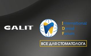 Наступне місце зустрічі – International Dental Forum 2021!