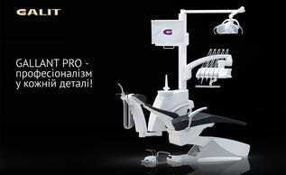 Стоматологічна установка Gallant PRO - вибір професіоналів