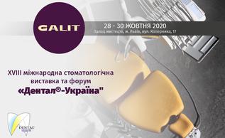 """XVIII міжнародна стоматологічна виставка """"Дентал®-Україна"""""""