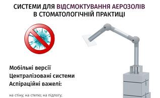 Системи для відсмоктування аерозолю в стоматологічній практиці