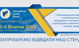 International Dental Forum, 1-3 жовтня 2019