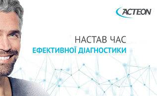 Спеціальна пропозиція ACTEON 2021