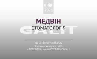 "GALIT - участник ""МЭДВИН: Стоматология 2021"""