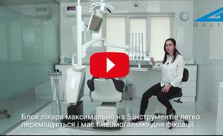 Видеообзор стоматологической установки Gallant Pro