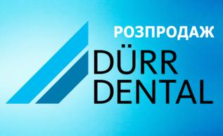 Акция на продукты Durr Dental