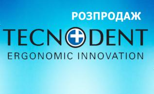 Акція на продукцію Tecnodent