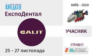 25 - 27 листопада команда GALIT зустрічатиме Вас на стоматологічній виставці ЕкспоДентал у Києві