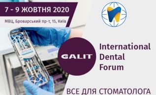 Міжнародна стоматологічна виставка International Dental Forum