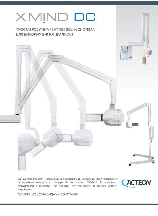 Рентгеновский аппарат X-MIND DC