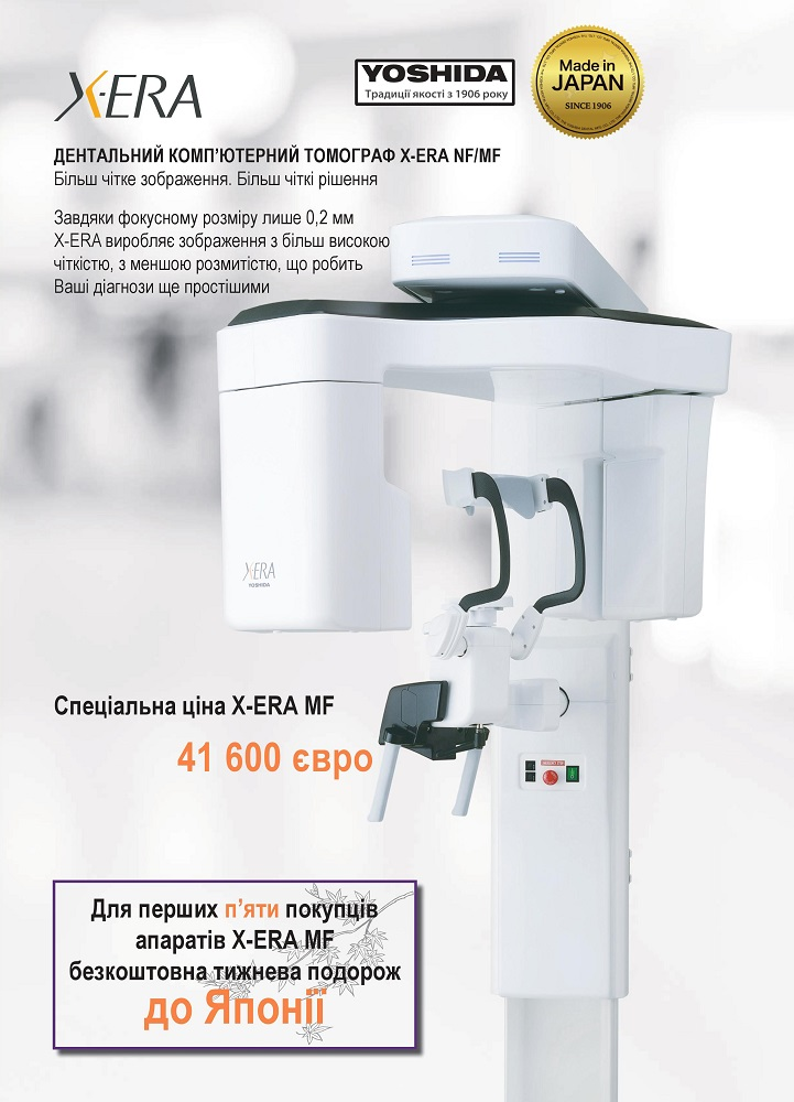 Дентальний комп'ютерний томограф X-era NF/MF