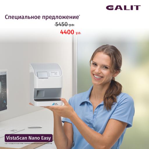 Специальное предложение.VistaScan Nano Easy