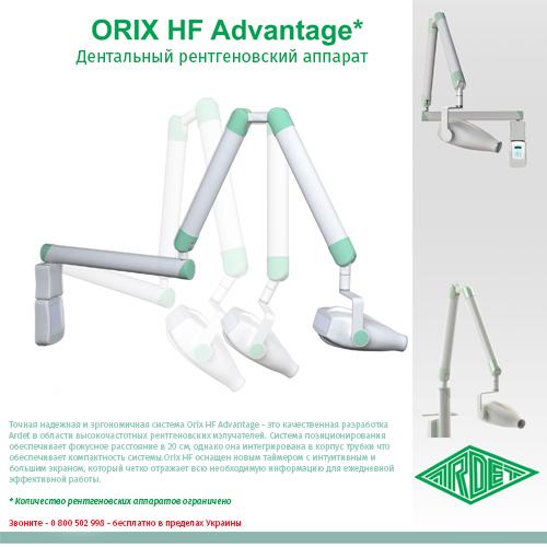 Акционные предложения Orix HF Advantage