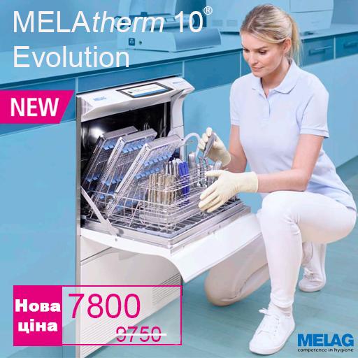 Акційна ціна на термодезінфектор MELAthern 10 Evolution