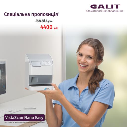 Спеціальна пропозиція.VistaScan Nano Easy