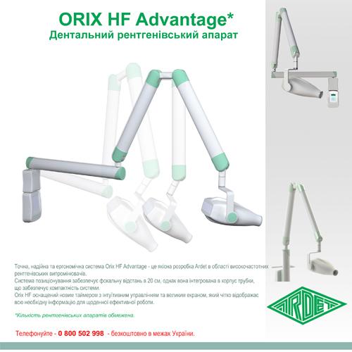 Акційна пропозиція Orix HF Advantage